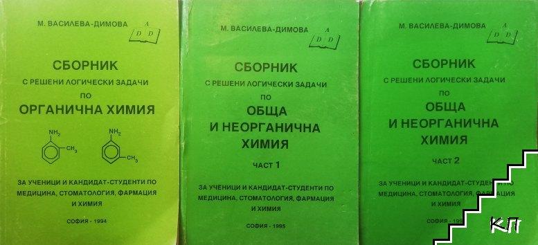 Сборник с решени логически задачи по обща и неорганична химия. Част 1-2 / Сборник с решени логически задачи по органична химия