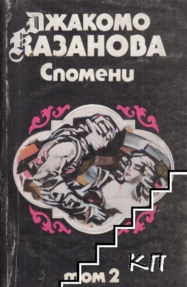 Джакомо Казанова. Том 2