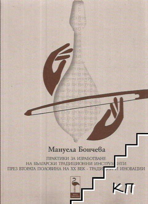 Практики за изработване на български традиционни инструменти през втората половина на XX век - традиции и иновации