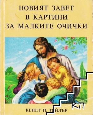 Новият завет в картини за малките очички