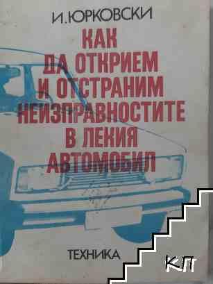 Как да открием и отстраним неизправностите в лекия автомобил