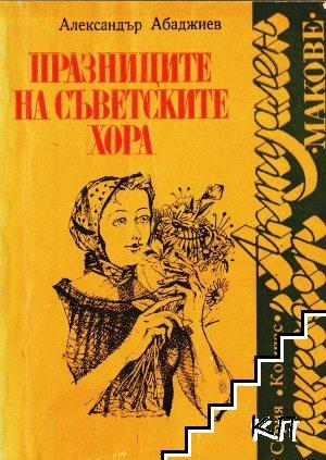 Празниците на съветските хора