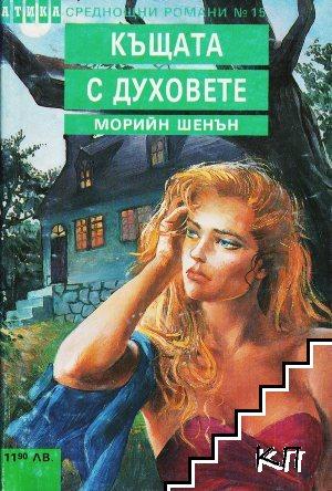 Къщата с духовете