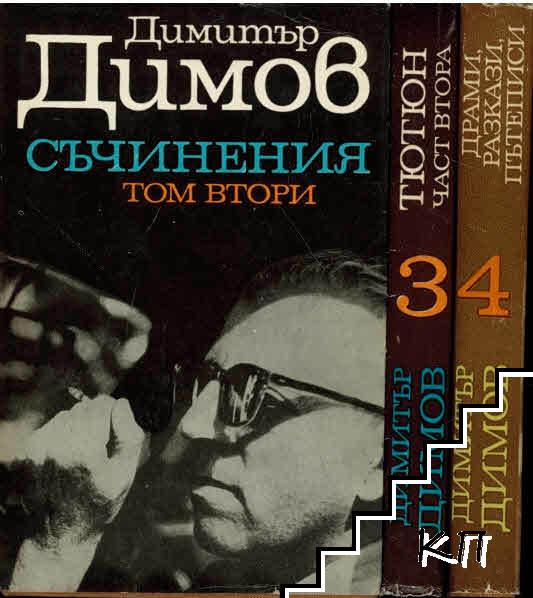 Съчинения в пет тома. Том 2-4