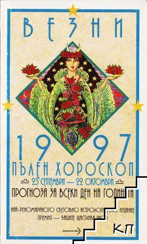 Пълен хороскоп: Везни 1997