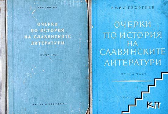 Очерки по история на славянските литератури. Част 1-2