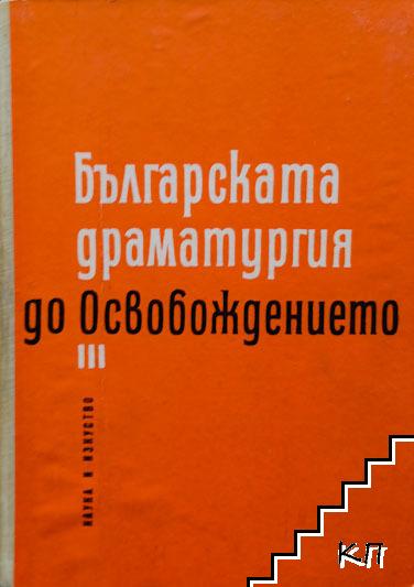 Българската драматургия до Освобождението. Част 3