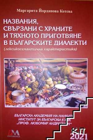 Названия, свързани с храните и тяхното приготвяне в българските диалекти (лексикосемантична характеристика)