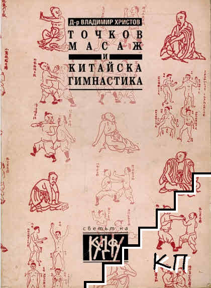 Точков масаж и китайска гимнастика