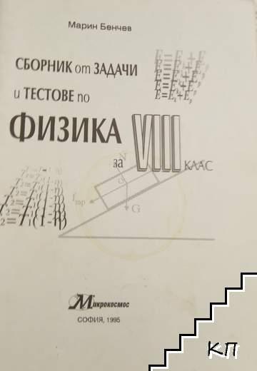 Сборник от задачи и тестове по физика за 8. клас