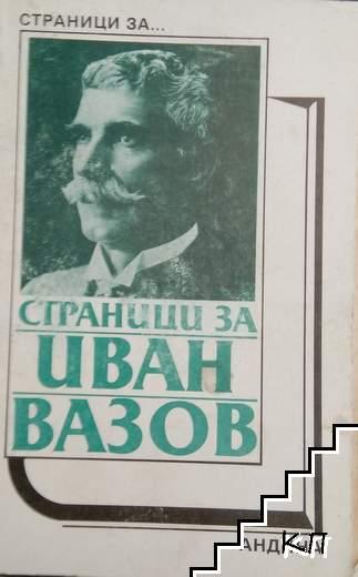 Страници за Иван Вазов
