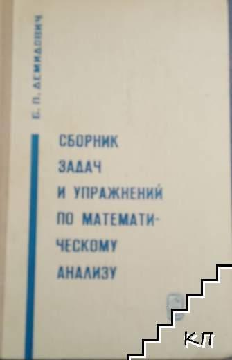 Сборник задач и упражнений по математическому анализу