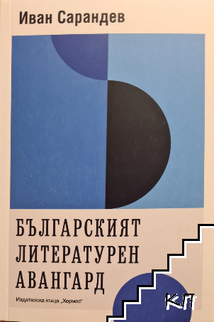 Българският литературен авангард