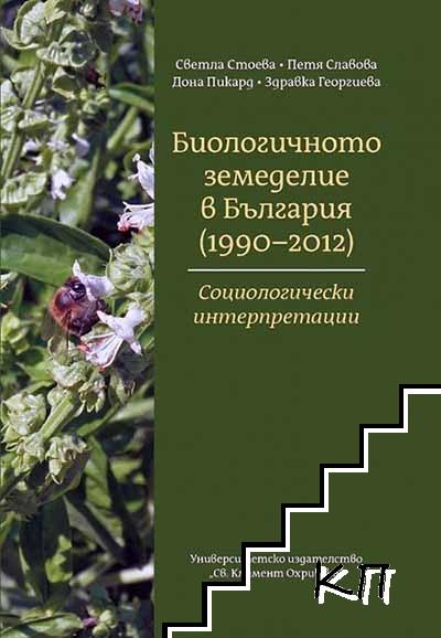 Биологичното земеделие в България (1990-2012)