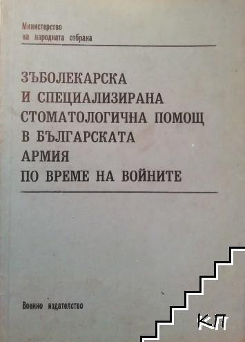 Зъболекарска и специализирана стоматологична помощ в българската армия по време на войните