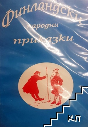 Финландски народни приказки
