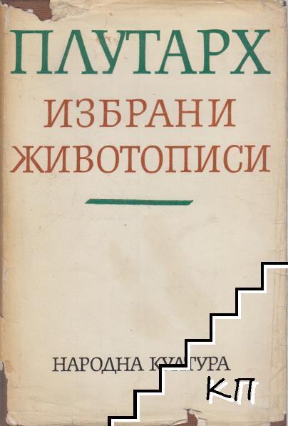 Избрани животописи