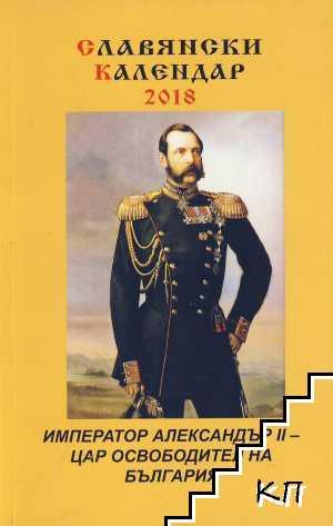 Славянски календар 2018. Император Александър II - цар освободител на България