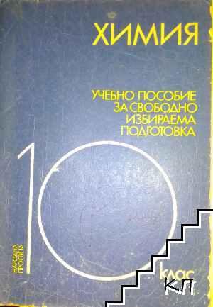 Учебно пособие по химия за свободно избираема подготовка за 10. клас