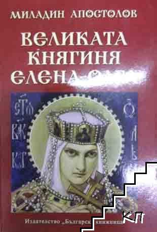 Великата княгиня Елена-Олга