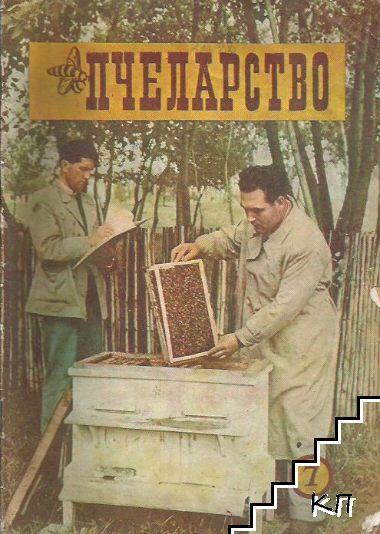 Пчеларство. Бр. 7 / 1957