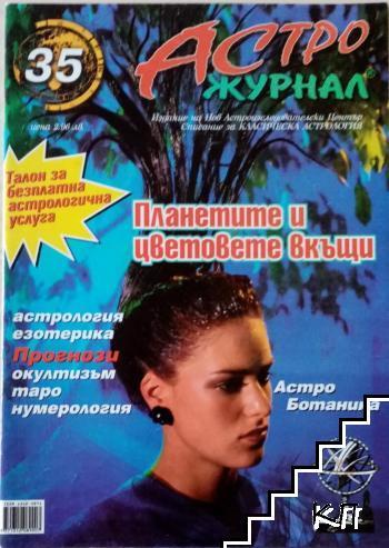 Астро журнал. Бр. 35 / 2003
