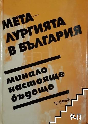 Металургията в България - минало, настояще, бъдеще