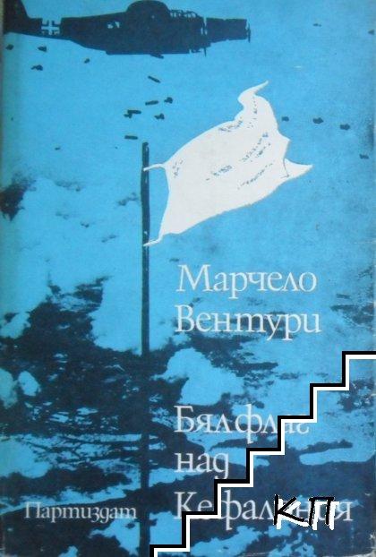 Бял флаг над Кефалония