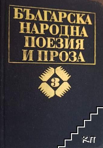 Българска народна поезия и проза в седем тома. Том 3: Хайдушки и исторически песни