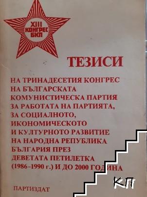 Тезиси на тринадесетия конгрес на БКП за работата на партията, за социалното, икономическото и културното развитие на Народна република България през деветата петилетка (1986-1990) и до 2000 година