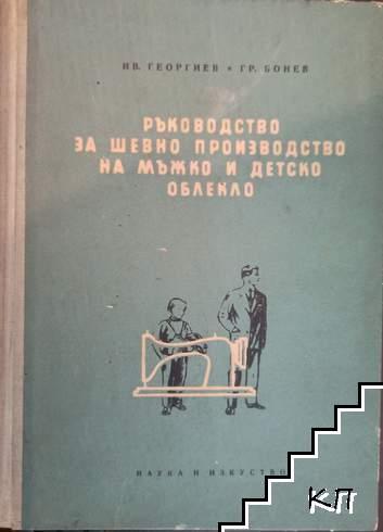 Ръководство за шевно производство на мъжко и детско облекло