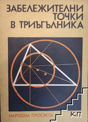 Забележителни точки в триъгълника