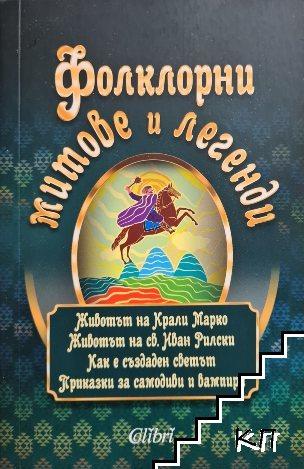 Фолклорни легенди и митове