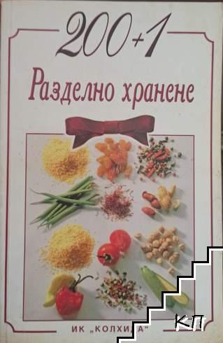 200+1 рецепти за разделно хранене