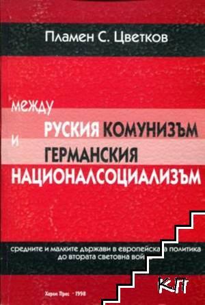 Между руския комунизъм и германския националсоциализъм