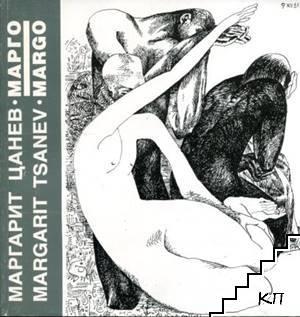 Маргарит Цанев-Марго / Margarit Tsanev-Margo