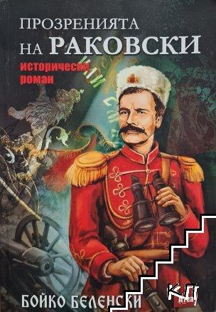 Прозренията на Раковски