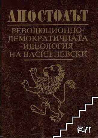 Апостолът. Революционно-демократичната идеология на Васил Левски