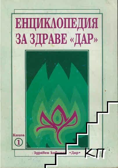"""Енциклопедия за здраве """"Дар"""". Книга 1"""