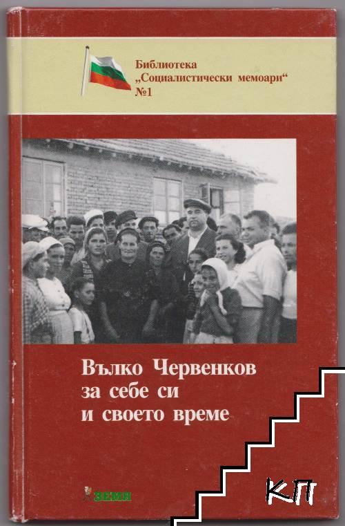 Вълко Червенков за себе си и своето време