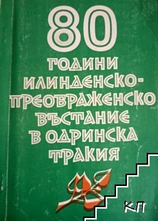 80 години Илинденско-Преображенско въстание в Одринска Тракия