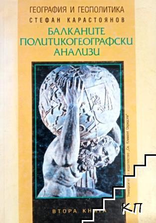 География и геополитика. Книга 2: Балканите - политикогеографски анализи