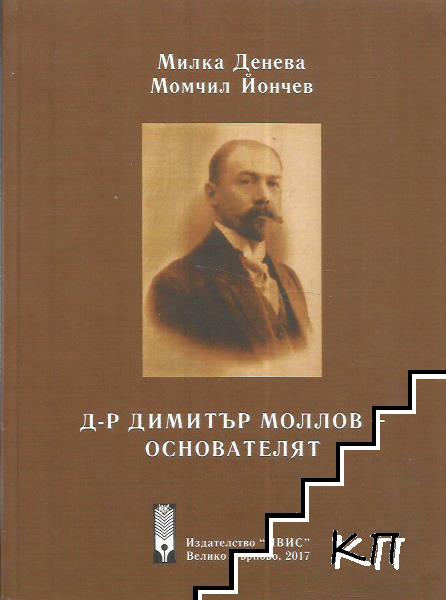 Д-р Димитър Моллов - основателят