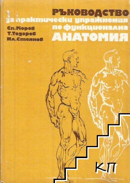Ръководство за практически упражнения по функционална анатомия