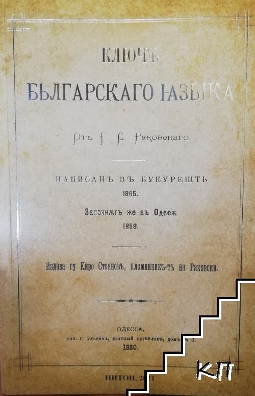 Ключ болгарскаго язика