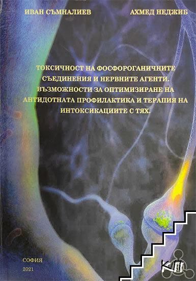 Токсичност на фосфороганичните съединения и нервните агенти. Възможности за оптимизиране на антидотната профилактика и терапия на интоксикациите с тях