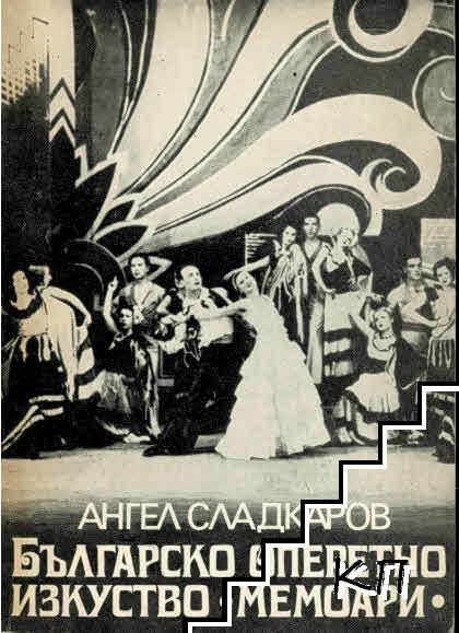 Българско оперетно изкуство. Мемоари