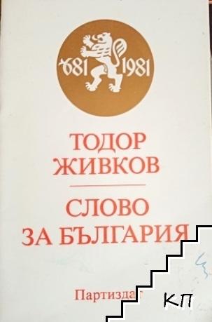 Слово за България