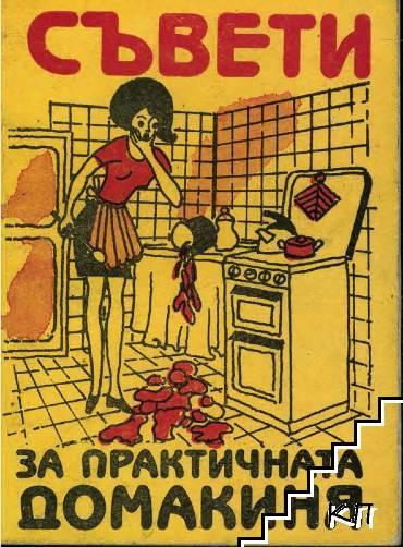 Съвети за практичната домакиня