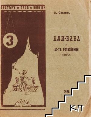 Али-Баба и 40-те разбойници